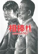 相棒 season10(上)(朝日新聞出版)
