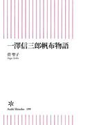 一澤信三郎帆布物語(朝日新聞出版)