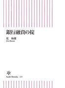 銀行融資の掟(朝日新聞出版)