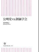 公明党vs.創価学会(朝日新聞出版)