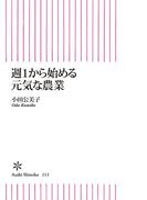 週1から始める元気な農業(朝日新聞出版)