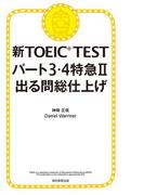 新TOEIC TEST パート3・4特急II 出る問総仕上げ(朝日新聞出版)