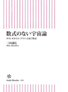 数式のない宇宙論 ガリレオからヒッグスへと続く物語(朝日新聞出版)