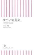 すごい製造業 日本型競争力は不滅(朝日新聞出版)