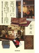 西洋の書物工房 ロゼッタ・ストーンからモロッコ革の本まで(朝日新聞出版)
