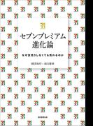 セブンプレミアム進化論(朝日新聞出版)