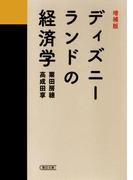増補版 ディズニーランドの経済学(朝日新聞出版)