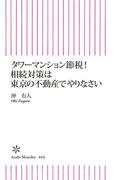 タワーマンション節税!相続対策は東京の不動産でやりなさい(朝日新聞出版)