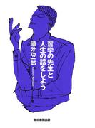 哲学の先生と人生の話をしよう(朝日新聞出版)