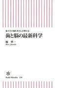 東大生の歯医者さんが教える 歯と脳の最新科学(朝日新聞出版)