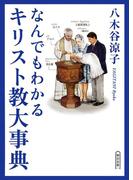 なんでもわかるキリスト教大事典(朝日新聞出版)