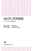 2012年、世界恐慌(朝日新聞出版)