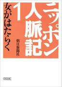 ニッポン人脈記(1) 女がはたらく(朝日新聞出版)