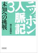 ニッポン人脈記(3) 未知への挑戦(朝日新聞出版)