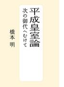 平成皇室論 次の御代へむけて(朝日新聞出版)