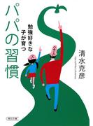 勉強好きな子が育つ パパの習慣(朝日新聞出版)