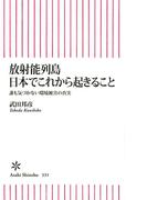 放射能列島 日本でこれから起きること 誰も気づかない環境被害の真実(朝日新聞出版)