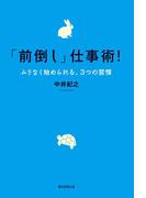 「前倒し」仕事術!(朝日新聞出版)