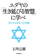 ユダヤの「生き延びる智慧」に学べ 浮かれる日本への警鐘(朝日新聞出版)