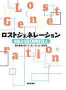 ロストジェネレーション さまよう2000万人(朝日新聞出版)