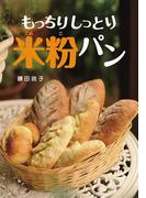 もっちりしっとり米粉パン