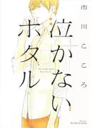 泣かないホタル(8)(HertZ&CRAFT)