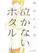 泣かないホタル(11)(HertZ&CRAFT)