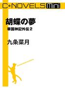 C★NOVELS Mini - 胡蝶の夢 - 華国神記外伝2(C★NOVELS Mini)