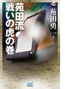 苑田流 戦いの虎の巻