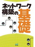 ネットワーク構築の基礎