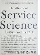 サービスサイエンスハンドブック