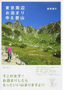 東京周辺お泊まりゆる登山 (ブルーガイド)(ブルーガイド)