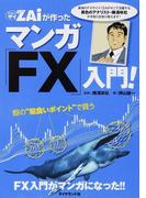 ZAiが作ったマンガ「FX」入門!