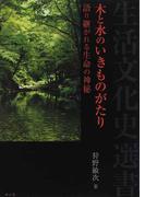 木と水のいきものがたり 語り継がれる生命の神秘 (生活文化史選書)