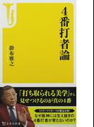 4番打者論 (宝島社新書)(宝島社新書)