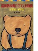 国語教科書にでてくる物語 1年生・2年生
