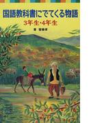国語教科書にでてくる物語 3年生・4年生 (ポプラポケット文庫)(ポプラポケット文庫)