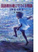 国語教科書にでてくる物語 5年生・6年生 (ポプラポケット文庫)(ポプラポケット文庫)