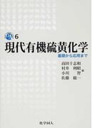 現代有機硫黄化学 基礎から応用まで (DOJIN ACADEMIC SERIES)