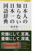 日本人の知らない日本一の国語辞典 (小学館新書)(小学館新書)