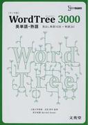 WordTree3000英単語・熟語 テーマ別 見出し単語1436+熟語341 (シグマベスト)