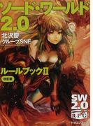 ソード・ワールド2.0ルールブック 改訂版 2 (富士見DRAGON BOOK SW2.0RPG)(富士見ドラゴンブック)