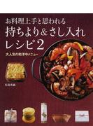 お料理上手と思われる持ちより&さし入れレシピ 2 大人気の和洋中メニュー