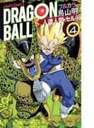 DRAGON BALL フルカラー 人造人間・セル編4 (ジャンプ・コミックス)(ジャンプコミックス)