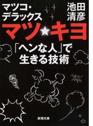 マツ☆キヨ 「ヘンな人」で生きる技術 (新潮文庫)(新潮文庫)