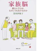家族脳 親心と子心は、なぜこうも厄介なのか (新潮文庫)(新潮文庫)