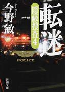 転迷 (新潮文庫 隠蔽捜査)(新潮文庫)