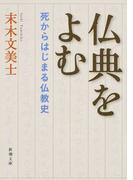 仏典をよむ 死からはじまる仏教史 (新潮文庫)(新潮文庫)