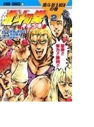 北斗の拳イチゴ味 2 (ゼノンコミックス)