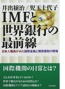 IMFと世界銀行の最前線 日本人職員がみた国際金融と開発援助の現場